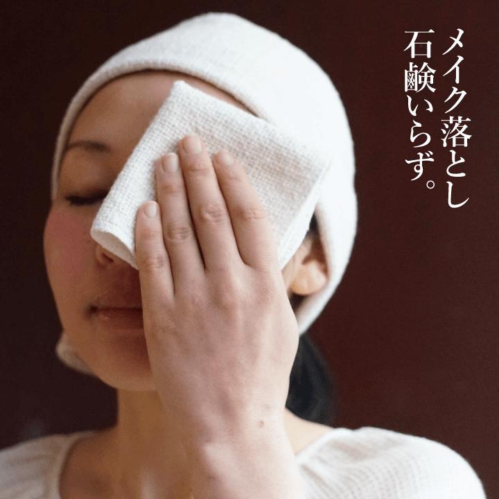 """""""和紡化粧落とし"""""""