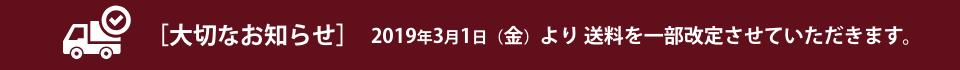 2019年3月1日送料改定