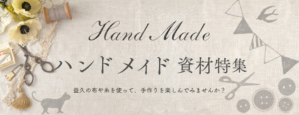 Handmade資材特集