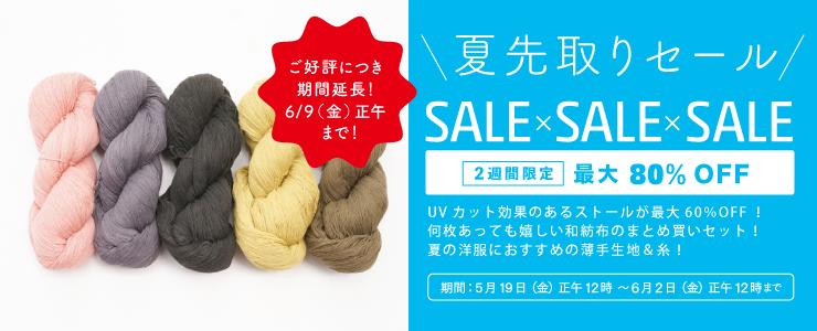 糸キャンペーン