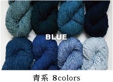 手つむぎカラー糸・綛|青系 8colors