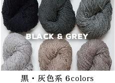 手つむぎカラー糸・綛|黒・灰色系6colors