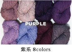 手つむぎカラー糸・綛|紫系8colors