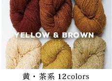 手つむぎカラー糸・綛|黄・茶系12colors