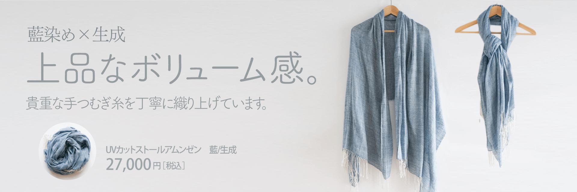 UVカットオーガニックコットンストールアムンゼン藍/生成