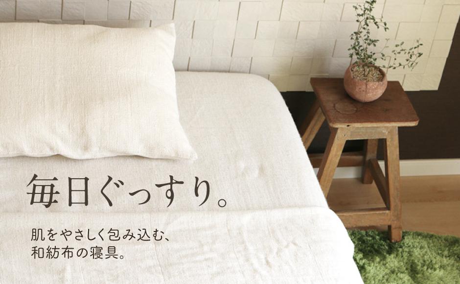 和紡布寝具