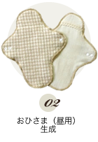 布ナプキン|おひさま(昼用) 生成