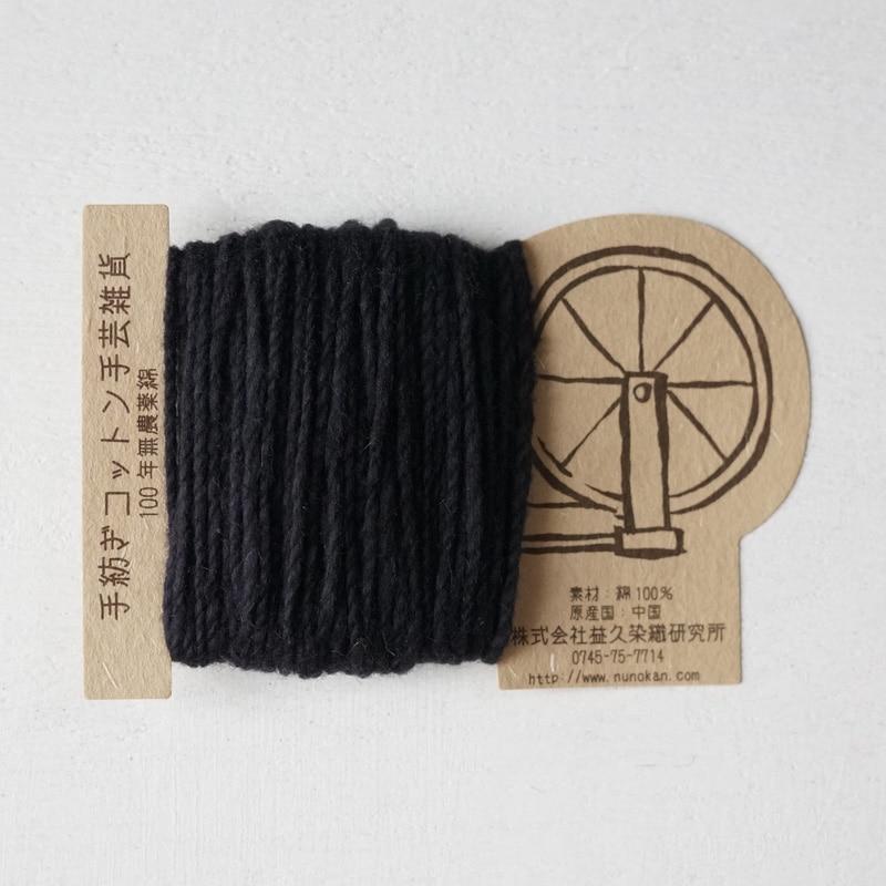 オーガニックコットン手つむぎ糸|417/2 カラー60色 漆黒