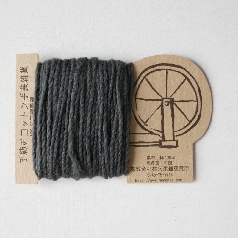オーガニックコットン手つむぎ糸|417/2 カラー60色 消炭色