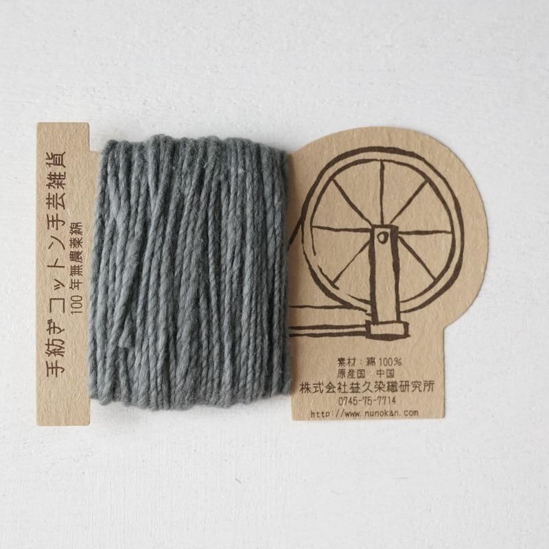 オーガニックコットン手つむぎ糸|417/2 カラー60色 青鈍