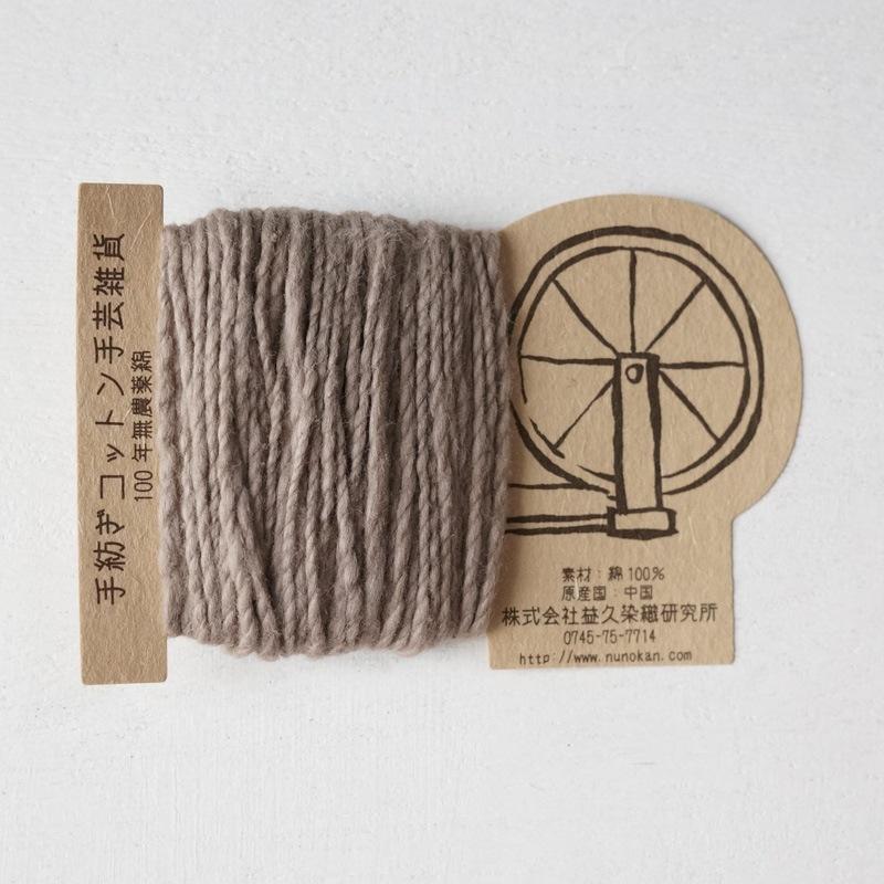 オーガニックコットン手つむぎ糸|417/2 カラー60色 鳩羽鼠
