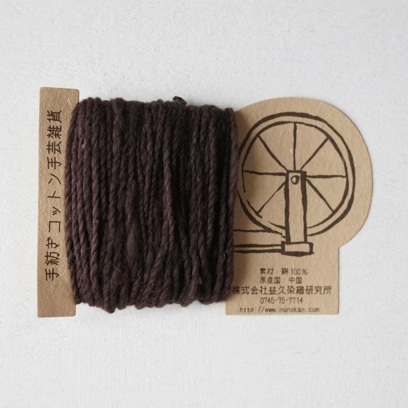 オーガニックコットン手つむぎ糸|417/2 カラー60色 錆色