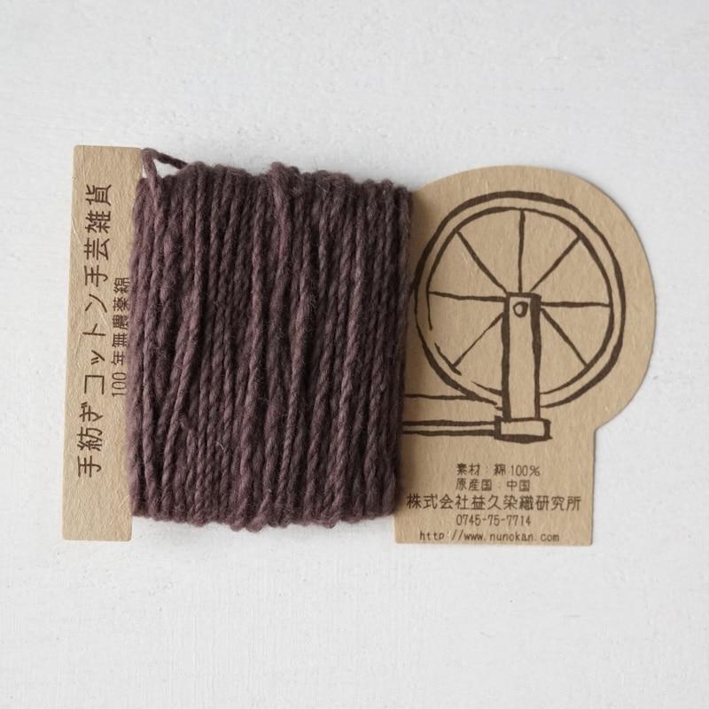 オーガニックコットン手つむぎ糸|417/2 カラー60色 檜皮色
