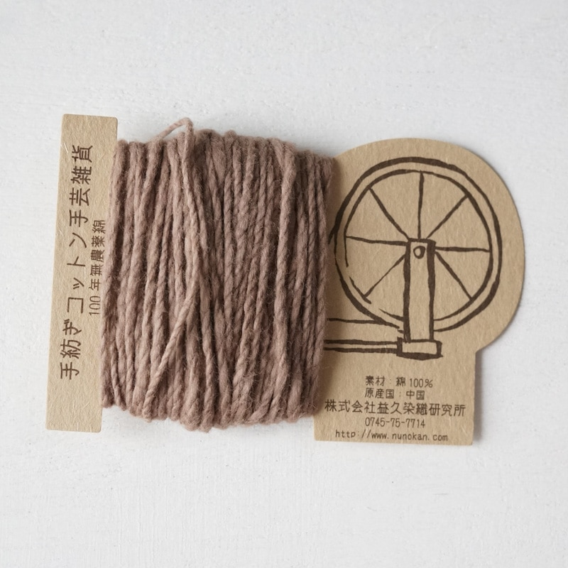 オーガニックコットン手つむぎ糸|417/2 カラー60色 柴染