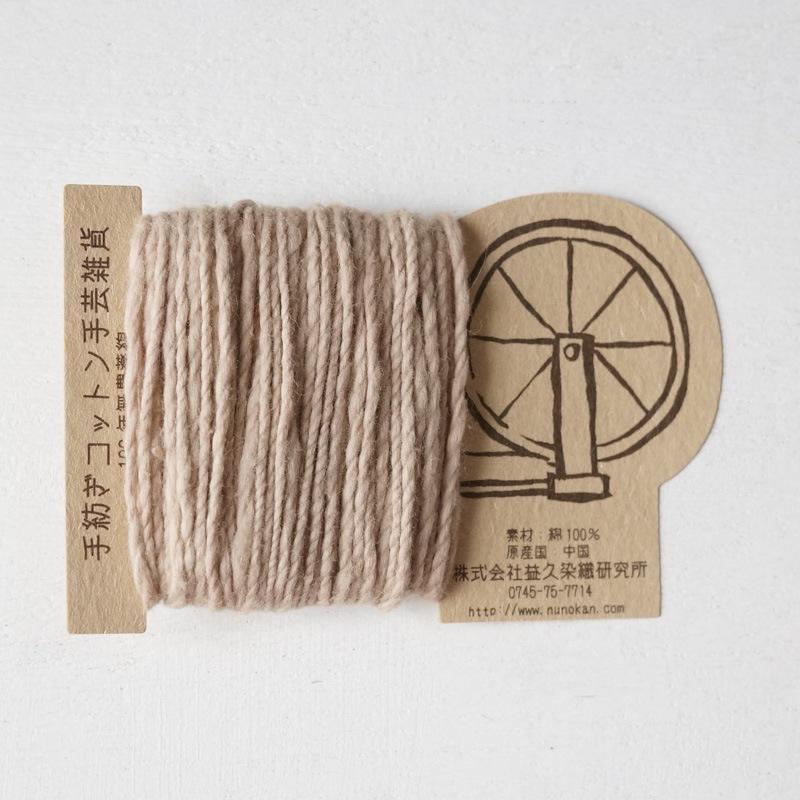 オーガニックコットン手つむぎ糸|417/2 カラー60色 香色