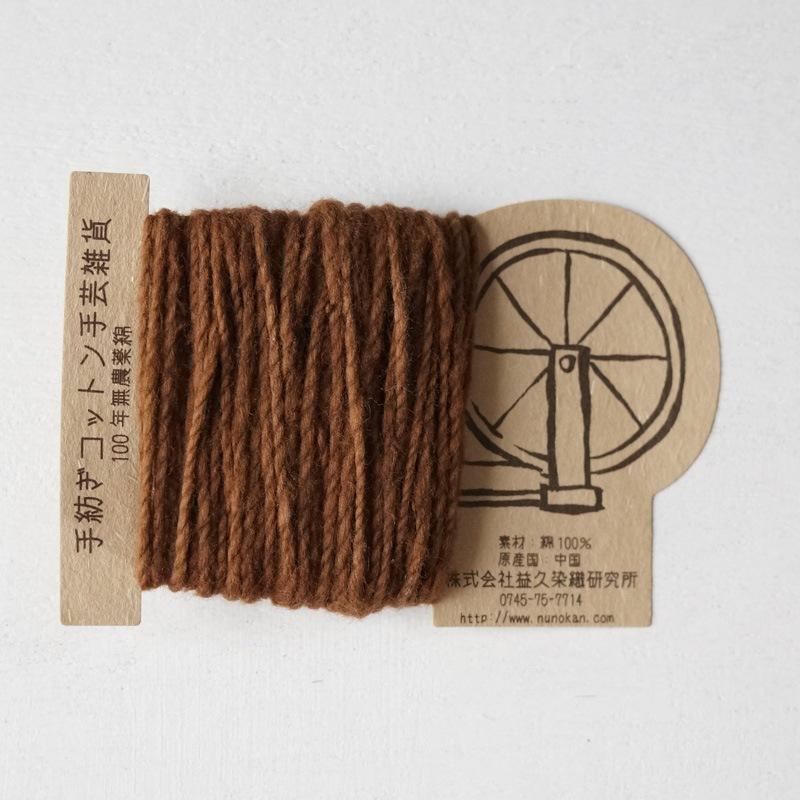 オーガニックコットン手つむぎ糸|417/2 カラー60色 団十郎茶