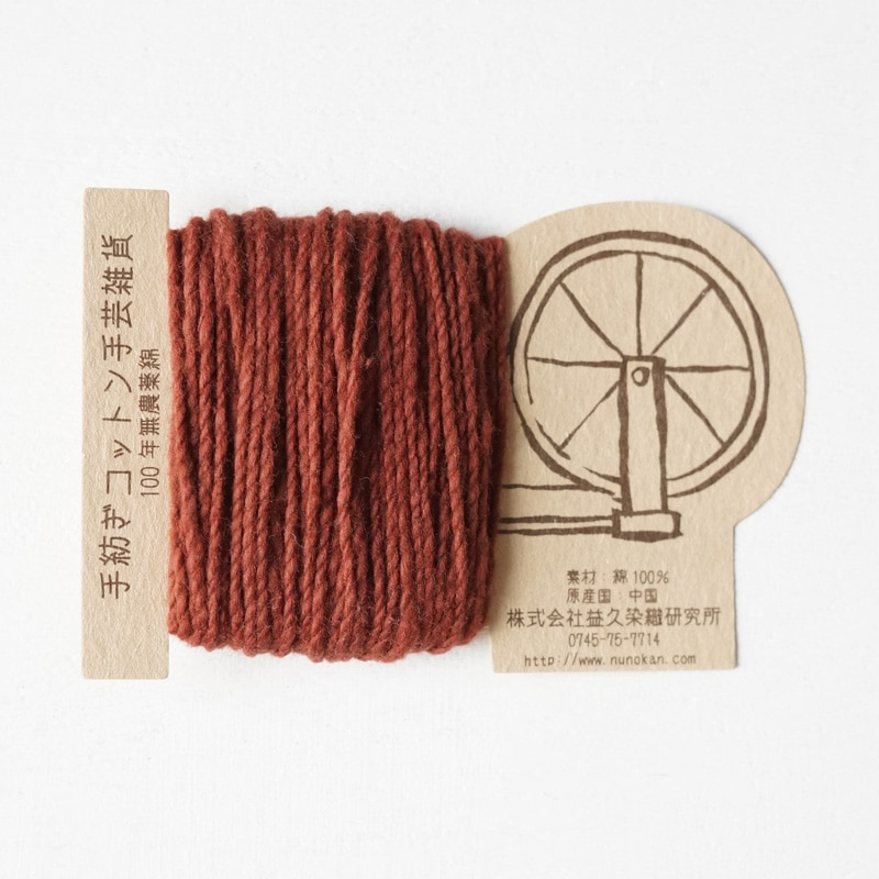 オーガニックコットン手つむぎ糸|417/2 カラー60色 栗色