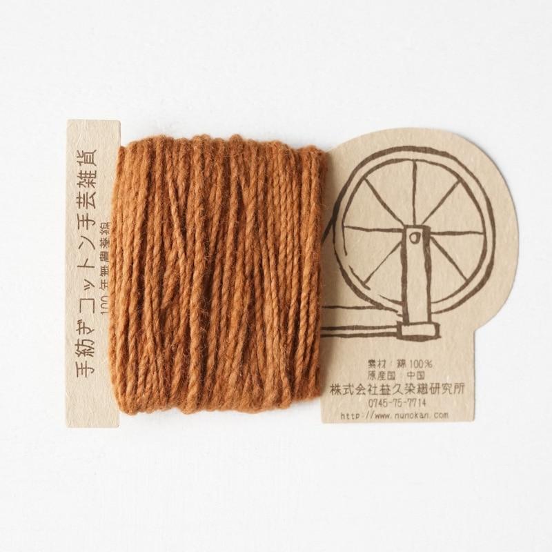 オーガニックコットン手つむぎ糸|417/2 カラー60色 代赭色