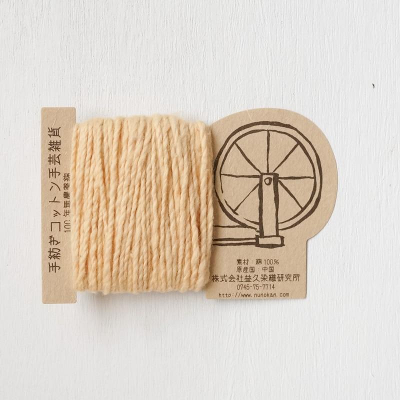 オーガニックコットン手つむぎ糸|417/2 カラー60色 卵色