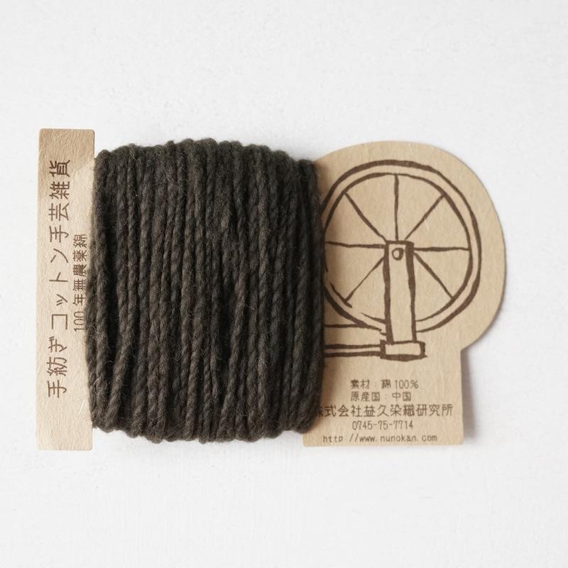 オーガニックコットン手つむぎ糸|417/2 カラー60色 黒橡