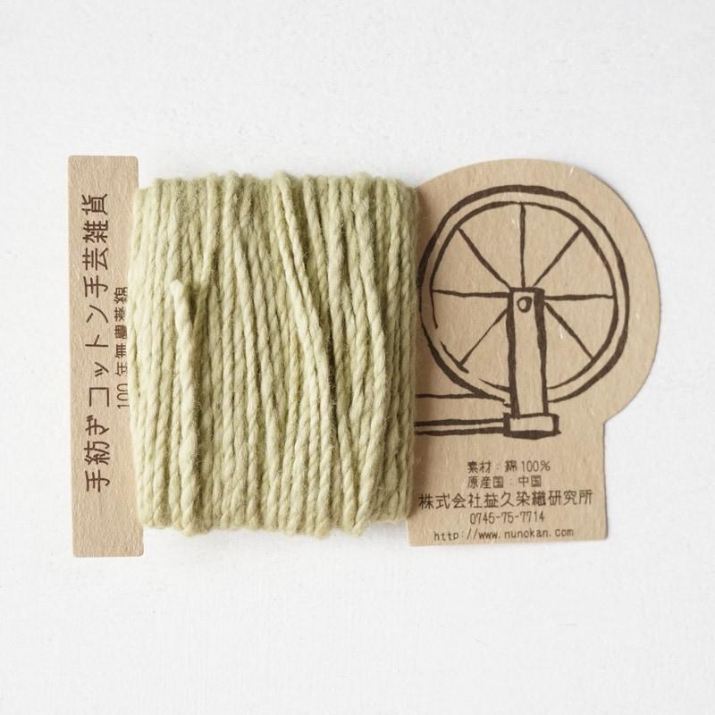 オーガニックコットン手つむぎ糸|417/2 カラー60色 抹茶色