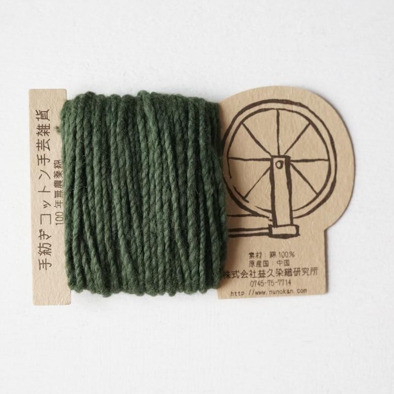 オーガニックコットン手つむぎ糸|417/2 カラー60色 千歳緑