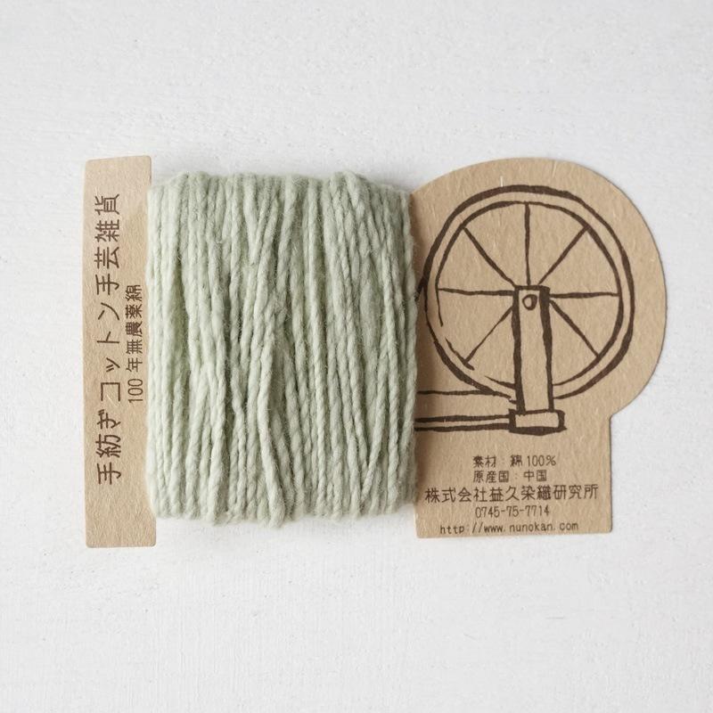 オーガニックコットン手つむぎ糸|417/2 カラー60色 白緑