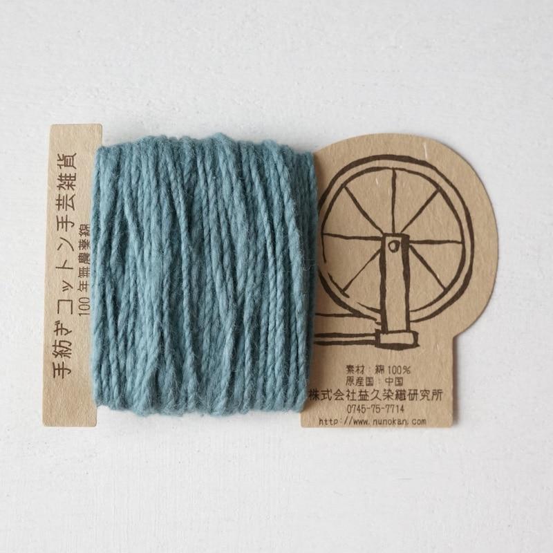 オーガニックコットン手つむぎ糸|417/2 カラー60色 水浅葱
