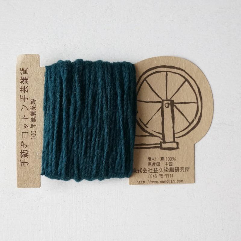 オーガニックコットン手つむぎ糸|417/2 カラー60色 納戸色