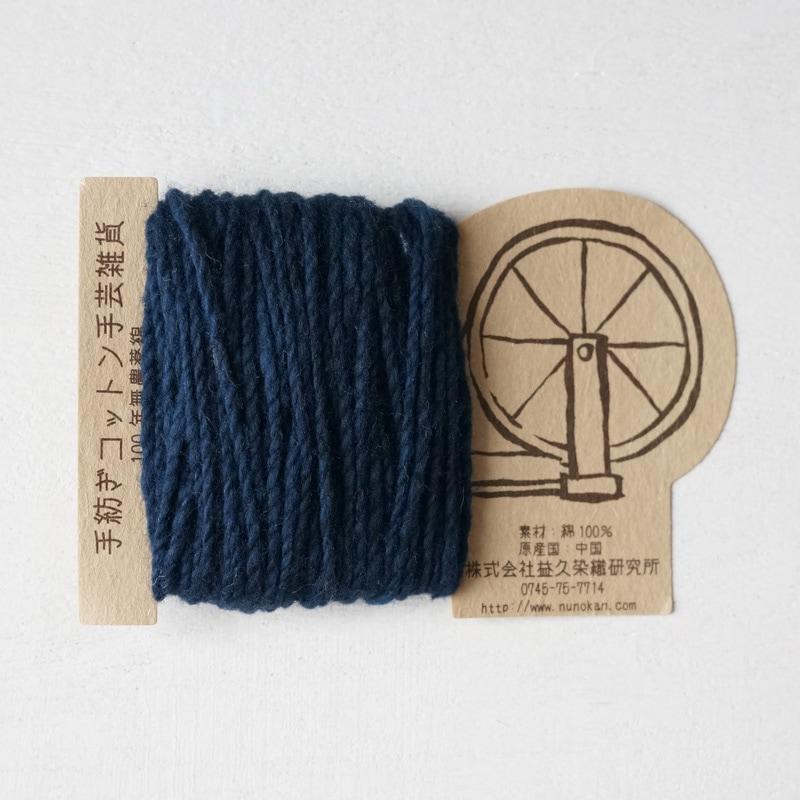 オーガニックコットン手つむぎ糸|417/2 カラー60色 紺青