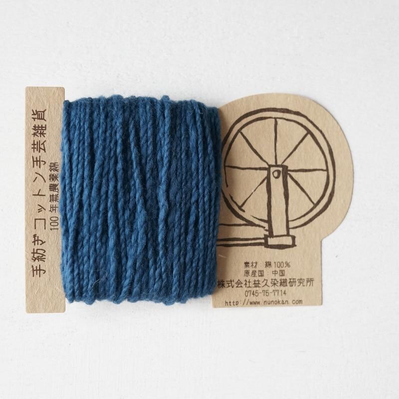 オーガニックコットン手つむぎ糸|417/2 カラー60色 藍色