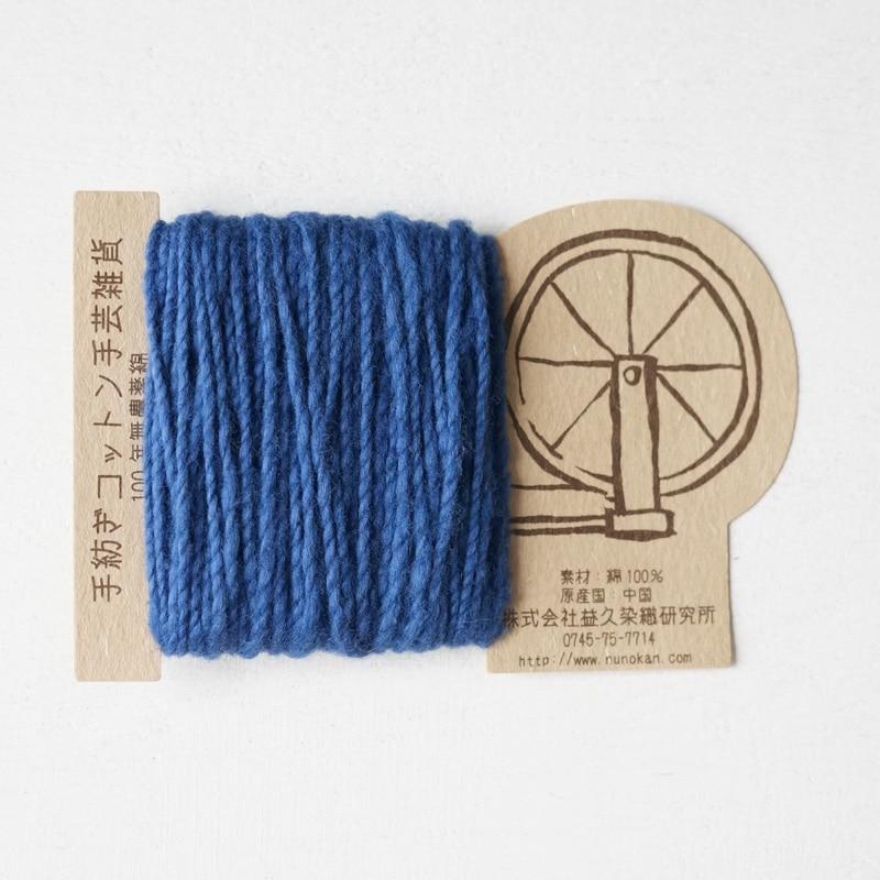 オーガニックコットン手つむぎ糸|417/2 カラー60色 露草色