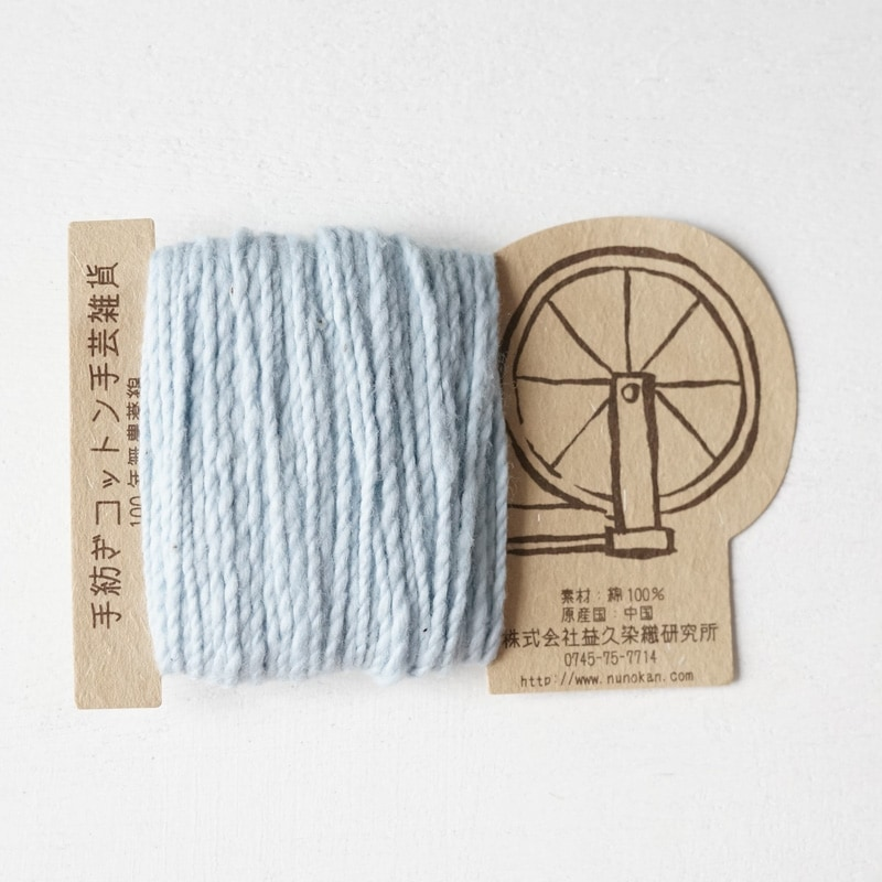 オーガニックコットン手つむぎ糸|417/2 カラー60色 白藍