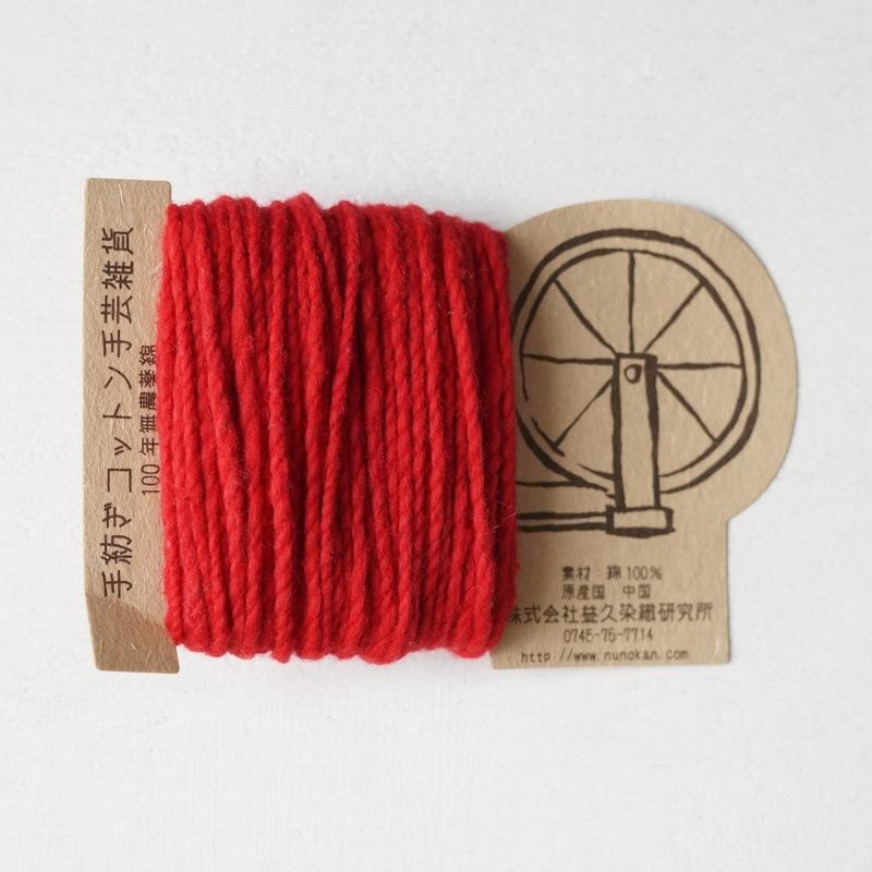 オーガニックコットン手つむぎ糸|417/2 カラー60色 猩々緋