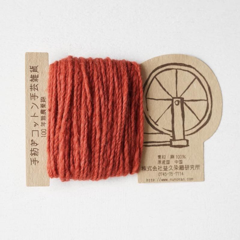 オーガニックコットン手つむぎ糸|417/2 カラー60色 緋色