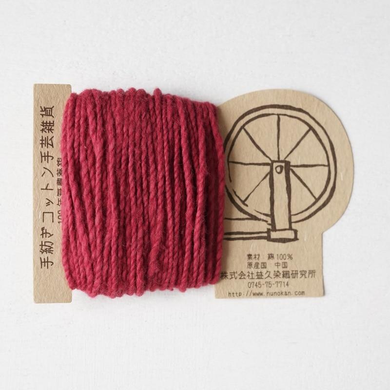 オーガニックコットン手つむぎ糸|417/2 カラー60色 紅
