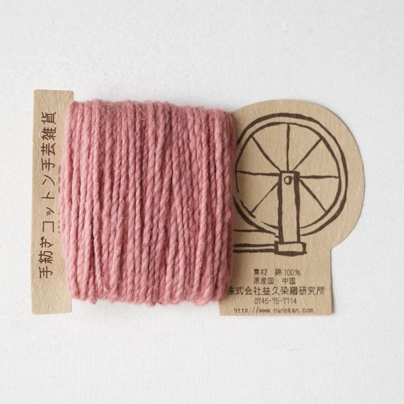 オーガニックコットン手つむぎ糸|417/2 カラー60色 退紅