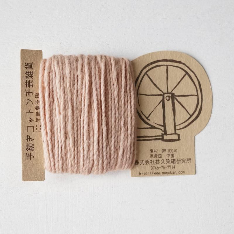 オーガニックコットン手つむぎ糸|417/2 カラー60色 洗柿