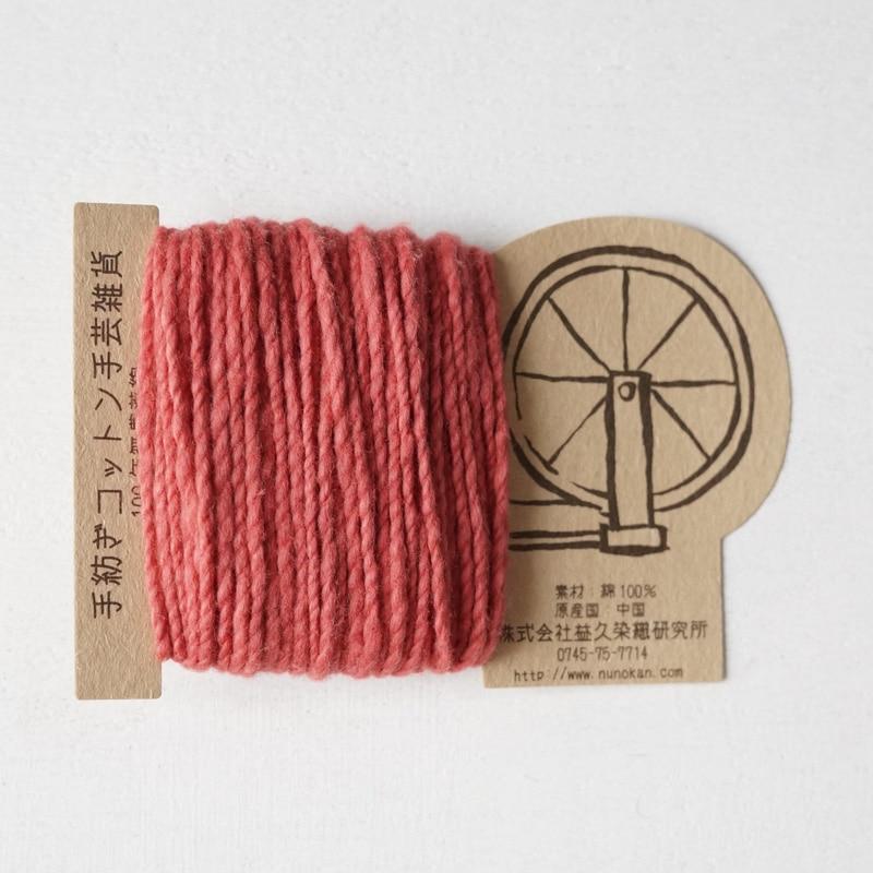 オーガニックコットン手つむぎ糸|417/2 カラー60色 韓紅