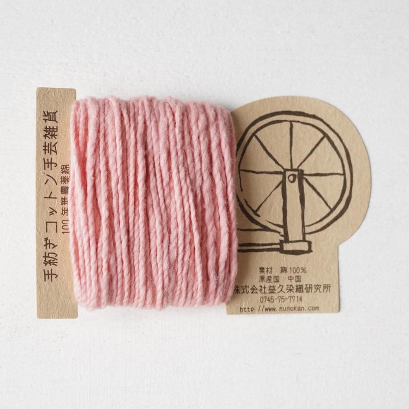 オーガニックコットン手つむぎ糸|417/2 カラー60色 紅梅色
