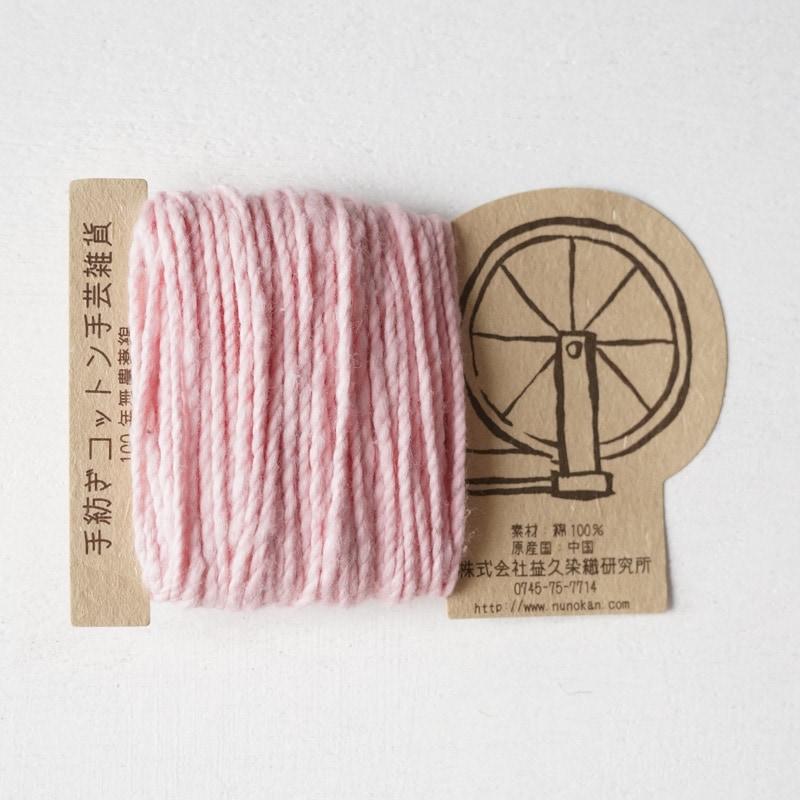 オーガニックコットン手つむぎ糸|417/2 カラー60色 桜色(