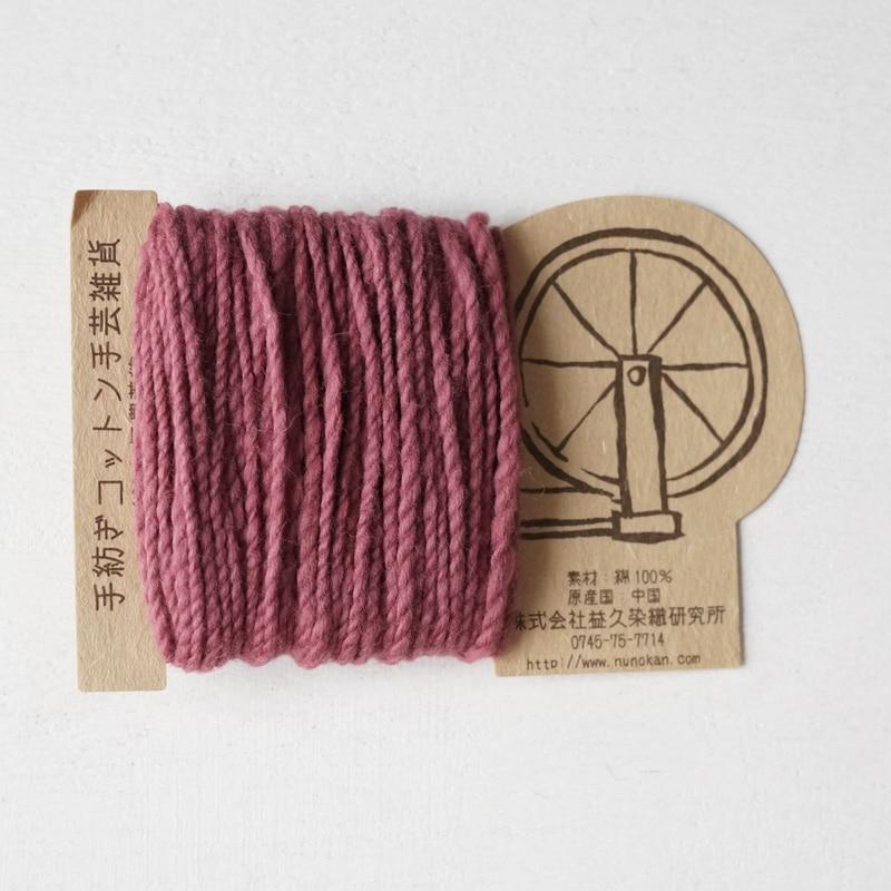 オーガニックコットン手つむぎ糸|417/2 カラー60色 今様色