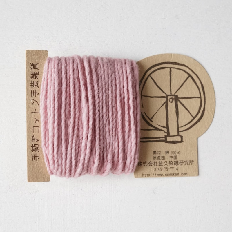 オーガニックコットン手つむぎ糸|417/2 カラー60色 撫子色