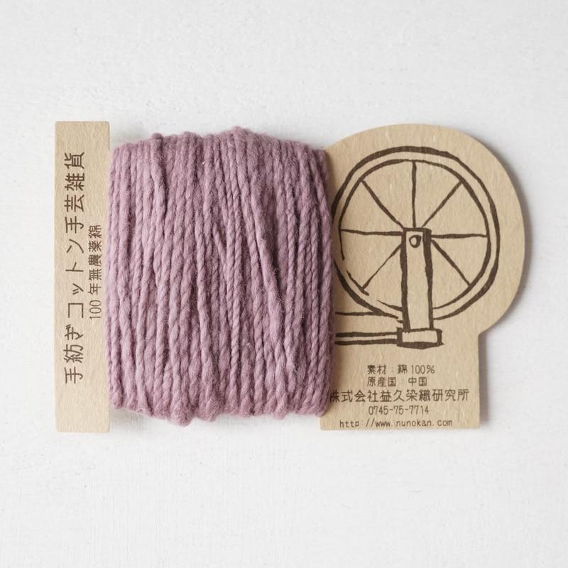 オーガニックコットン手つむぎ糸|417/2 カラー60色 二藍