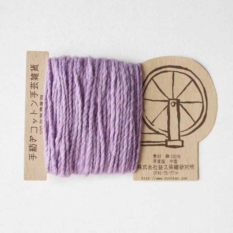 オーガニックコットン手つむぎ糸|417/2 カラー60色 藤色