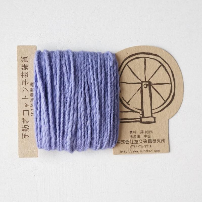 オーガニックコットン手つむぎ糸|417/2 カラー60色 紫苑色