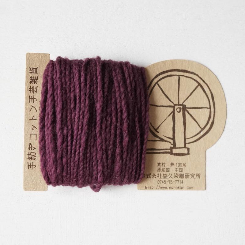 オーガニックコットン手つむぎ糸|417/2 カラー60色 紫根