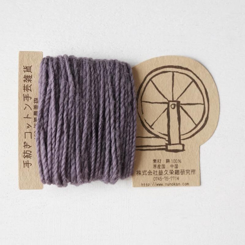 オーガニックコットン手つむぎ糸|417/2 カラー60色 鳩羽色