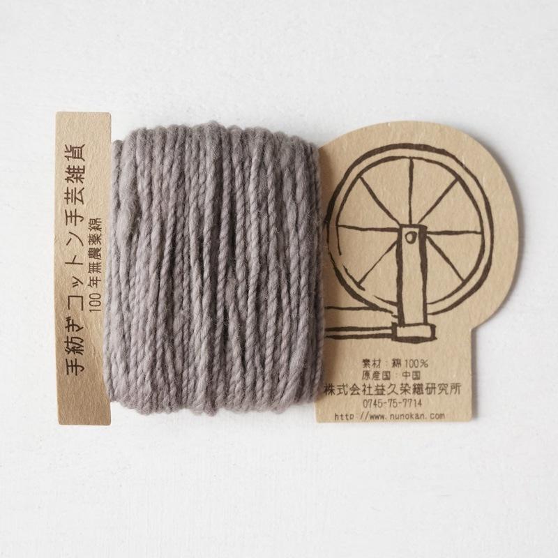 オーガニックコットン手つむぎ糸|417/2 カラー60色 灰色