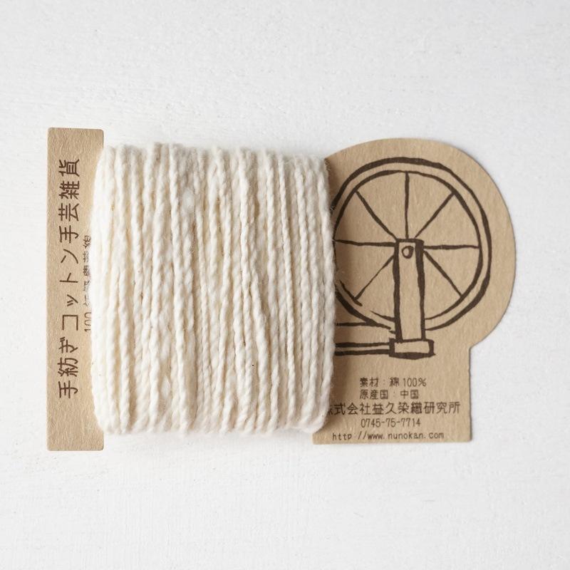 オーガニックコットン手つむぎ糸|417/2 カラー60色 生成
